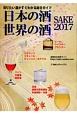 SAKE 2017 日本の酒・世界の酒 知りたい酒がすぐわかる総合ガイ
