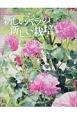 新しいバラの新しい栽培 New Roses別冊