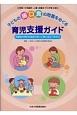 子どもの歯・口・食の問題をめぐる育児支援ガイド 保護者の素朴な質問で困った時に役立つ手引き