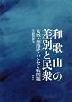 和歌山の差別と民衆 女性・部落史・ハンセン病問題