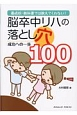 養成校・教科書では教えてくれない!脳卒中リハの落とし穴100 成功への一歩