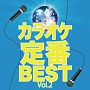 カラオケ定番BEST Vol.2
