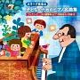 ホラーク先生の 子どものためのピアノ名曲集 ブルクミュラー25の練習曲&ピアノ発表会の人気曲15