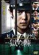 連続ドラマW 「ヒトヤノトゲ~獄の棘~」DVD-BOX