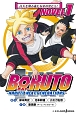 BORUTO-NARUTO NEXT GENERATIONS- NOVEL(1)