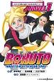 BORUTO-NARUTO NEXT GENERATIONS- NOVEL(1)