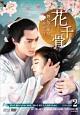 花千骨(はなせんこつ)~舞い散る運命、永遠の誓い~ DVD-BOX2