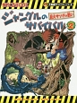 ジャングルのサバイバル 巨大サソリとの戦い 大長編サバイバルシリーズ (2)