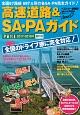 高速道路&SA・PAガイド<最新版> 2017-2018