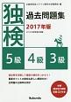 独検 過去問題集 5級・4級・3級 2017