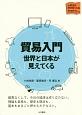 貿易入門 世界と日本が見えてくる 大学生の学びをつくる