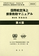 国際航空海上捜索救助マニュアル 移動施設<第4版> 英和対訳(3)