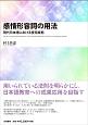 感情形容詞の用法 現代日本語における使用実態