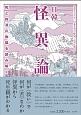 日韓怪異論 死と救済の物語を読み解く