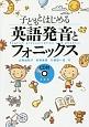 子どもとはじめる英語発音とフォニックス