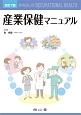 産業保健マニュアル<改訂7版>