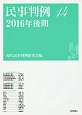 民事判例 2016年後期 (14)