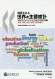 図表でみる世界の主要統計OECDファクトブック 2015-2016 経済、環境、社会に関する統計資料