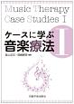 ケースに学ぶ音楽療法 (1)