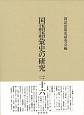 国語語彙史の研究 (36)