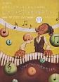 まずはここからはじめよう ジャズ・ピアノが弾きたい! How to ジャズ・アレンジ<新装版> CD BOOK