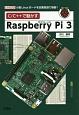 C/C++で動かすRaspberry Pi3 小型Linuxボードを定番言語で制御!