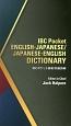 IBC ポケット英和/和英辞典