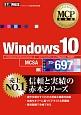 MCP教科書 Windows10 試験番号:70-697 マイクロソフト認定資格学習書