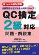 QC検定2級対応 問題・解説集<新レベル表対応版・第2版> 品質管理検定試験受検対策シリーズ2