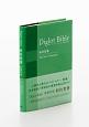 ダイグロットバイブル新約聖書 NIESV254DI グリーン 新共同訳・ESV 和英対照新約聖書