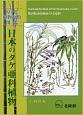 日本のタケ亜科植物 原色植物分類図鑑