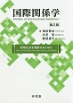 国際関係学<第2版> 地球社会を理解するために
