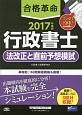 合格革命 行政書士 法改正と直前予想模試 2017