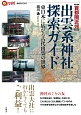 首都圏近郊 出雲系神社探索ガイド 東日本に広がる古代出雲の世界