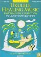 ウクレレ/ヒーリング・ミュージック TAB譜付~ソロ・ウクレレで奏でる癒しのメロディ 模範演奏CD付