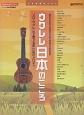 ウクレレ/日本のこころ~ソロ・ウクレレで奏でる思い出のメロディ 模範演奏CD付