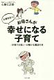 心屋先生のお母さんが幸せになる子育て 〈子育ての呪い〉が解ける魔法の本