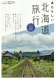 あたらしい北海道旅行