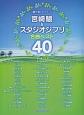 ハ調で弾くピアノ・ソロ 宮崎駿&スタジオジブリ名曲 ベスト40