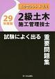 2級土木施工管理技士 試験によく出る重要問題集 エクセレントドリル 平成29年
