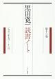 黒田寛一 読書ノート 1953年7月-12 (12)