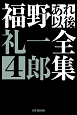 福野礼一郎あれ以後全集 (4)