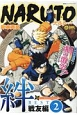 NARUTO-ナルト- 絆BEST 戦友編(2)
