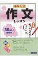 中学入試作文レッスン 平成30年春受験用 適性検査対応