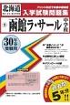 函館ラ・サール中学校 平成30年春 北海道国立・公立・私立中学校入学試験問題集9