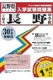 長野中学校 平成30年春 長野県公立中学校入学試験問題集2