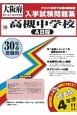 高槻中学校(A日程) 大阪府国立・公立・私立中学校入学試験問題集 平成30年