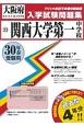 関西大学第一中学校 大阪府国立・公立・私立中学校入学試験問題集 平成30年春受験用