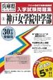 神戸女学院中学部 平成30年春 兵庫県国立・公立・私立中学校入学試験問題集5