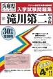 滝川第二中学校 平成30年春 兵庫県国立・公立・私立中学校入学試験問題集17